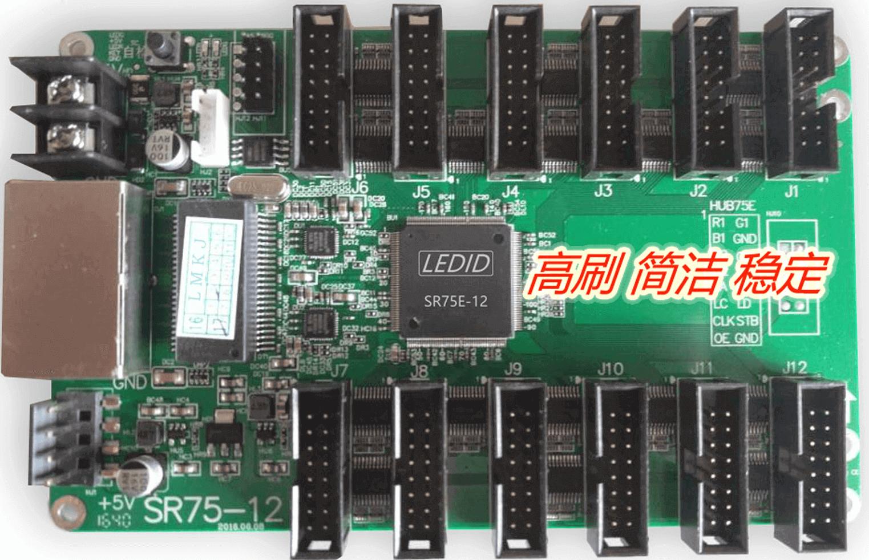 LEDID接收卡